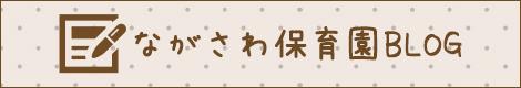 ながさわ保育園ブログ